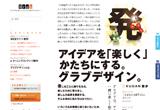 ホームページ制作会社:GRAB DESIGN