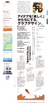 GRAB DESIGNのWEBデザイン