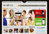 eat-app(イートアップ)のWEBデザイン