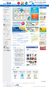 shared919(シェアード・クイック)のWEBデザイン