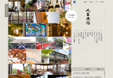人吉旅館のWEBデザイン