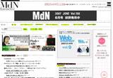 MdN InteractiveのWEBデザイン