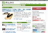 インターネットサービス:iディレクトリ