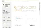アート・デザイン:G-tokyo 2012
