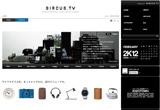 SIRCUS.TV「サーカス」のWEBデザイン