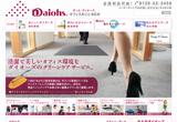 企業・オフィシャル:株式会社ダイオーズ
