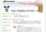 タグパンダのWEBデザイン