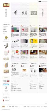 株式会社中川政七商店のWEBデザイン