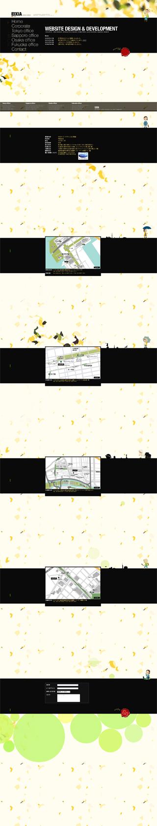 株式会社イクシア Eixia Design OfficeのWEBデザイン