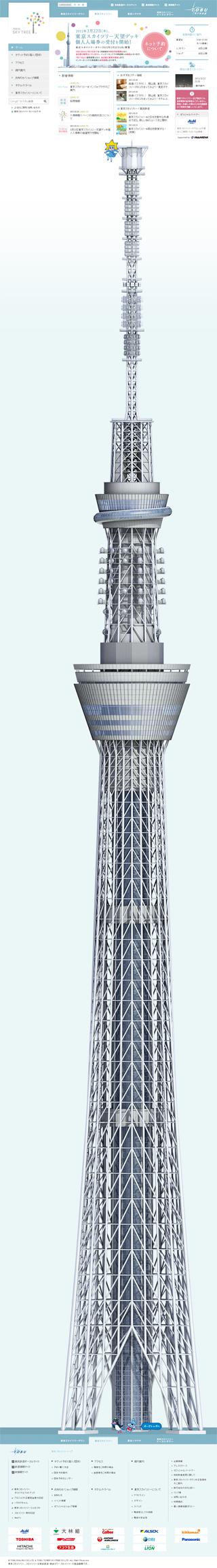 東京スカイツリー TOKYO SKYTREEのWEBデザイン