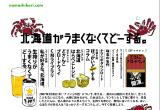 食品・飲料:namashibori.com