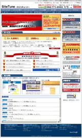 サイトチューンのWEBデザイン