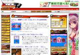 エンターテインメント:GamingTV