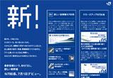 新しい新幹線N700系のWEBデザイン