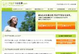 ブログでお仕事.comのWEBデザイン