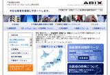 不動産総合商社─ABIX─のWEBデザイン