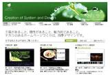 シキデザイン | SHIKI-DesignのWEBデザイン