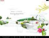 SHARP The Kameyama Dream plantのWEBデザイン