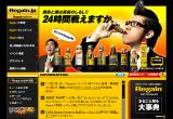 食品・飲料:Regain公式サイト【 Regain.jp 】
