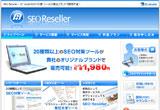SEO ResellerのWEBデザイン