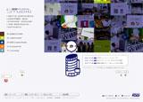 KDDIデザイニングスタジオのWEBデザイン