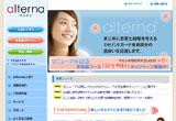 alterna(オルタナ)のWEBデザイン