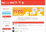 PIYOのWEBデザイン