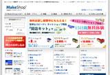 インターネットサービス:MakeShop