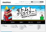 インターネットサービス:株式会社モシカ