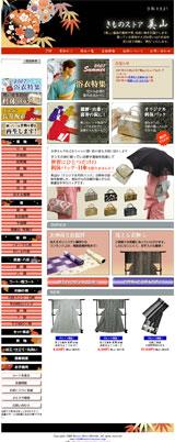 きものストア美山のWEBデザイン
