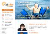 WEBCOLORのWEBデザイン