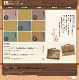稚内グランドホテルのWEBデザイン