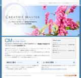 CREATIVE MASTERのWEBデザイン