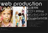 ホームページ制作会社:ウサくま
