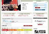 CRECOMのWEBデザイン