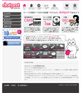 dotpotのWEBデザイン
