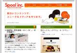 ホームページ制作会社:Spoo! inc.