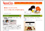 Spoo! inc.のWEBデザイン