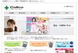 株式会社CollcoのWEBデザイン