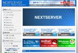 NEXTSERVER【ネクストサーバ】のWEBデザイン