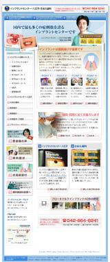 インプラントセンター八王子のWEBデザイン