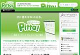 Pitta! [ピッタ!]のWEBデザイン