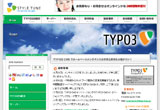 ホームページ制作会社:CMS TYPO3