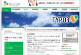 CMS TYPO3のWEBデザイン