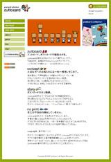 zuttocard | ズットカードのWEBデザイン