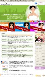 MARRYMARRY.jp(マリーマリードットジェイピー)のWEBデザイン