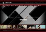 amadana(アマダナ)のWEBデザイン