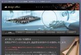 ホームページ制作会社:アット・デザインオフィス