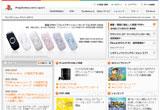 PlayStation.com(Japan)のWEBデザイン