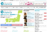 e-stylist.jpのWEBデザイン